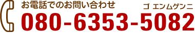 総合お問い合わせ窓口 080-6353-5082